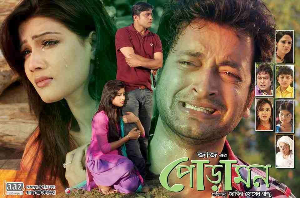 Poramon 2020 Bangla Full Movie 720p UNCUT BluRay 1GB MKV *Bongo ORG*