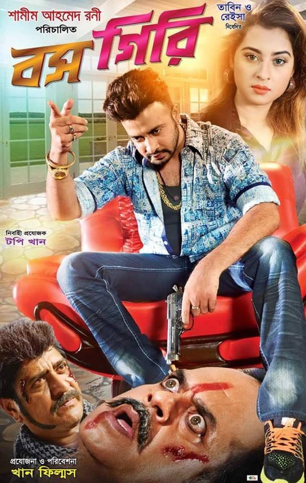 Bossgiri 2020 Bangla Movie 720p HDRip 1GB x264 MKV *Bongo ORG*