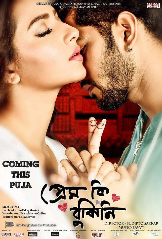 Prem Ki Bujhini 2021 Bengali Movie 720p HDRip 900MB ACC