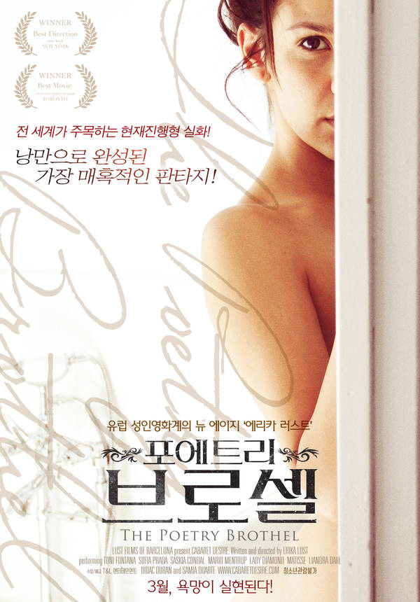 18+ Poetry Brocel 2020 Korean Movie 720p HDRip 600MB