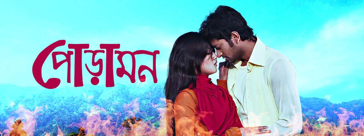 Poramon 2020 Bangla Full Movie 720p UNCUT BluRay 1GB MKV *Bongo ORG*