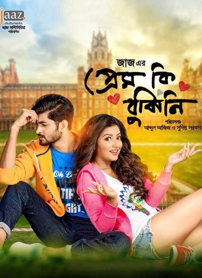 Prem Ki Bujhini 2020 Bengali Movie 720p HDRip 650MB x264 MKV *Official*