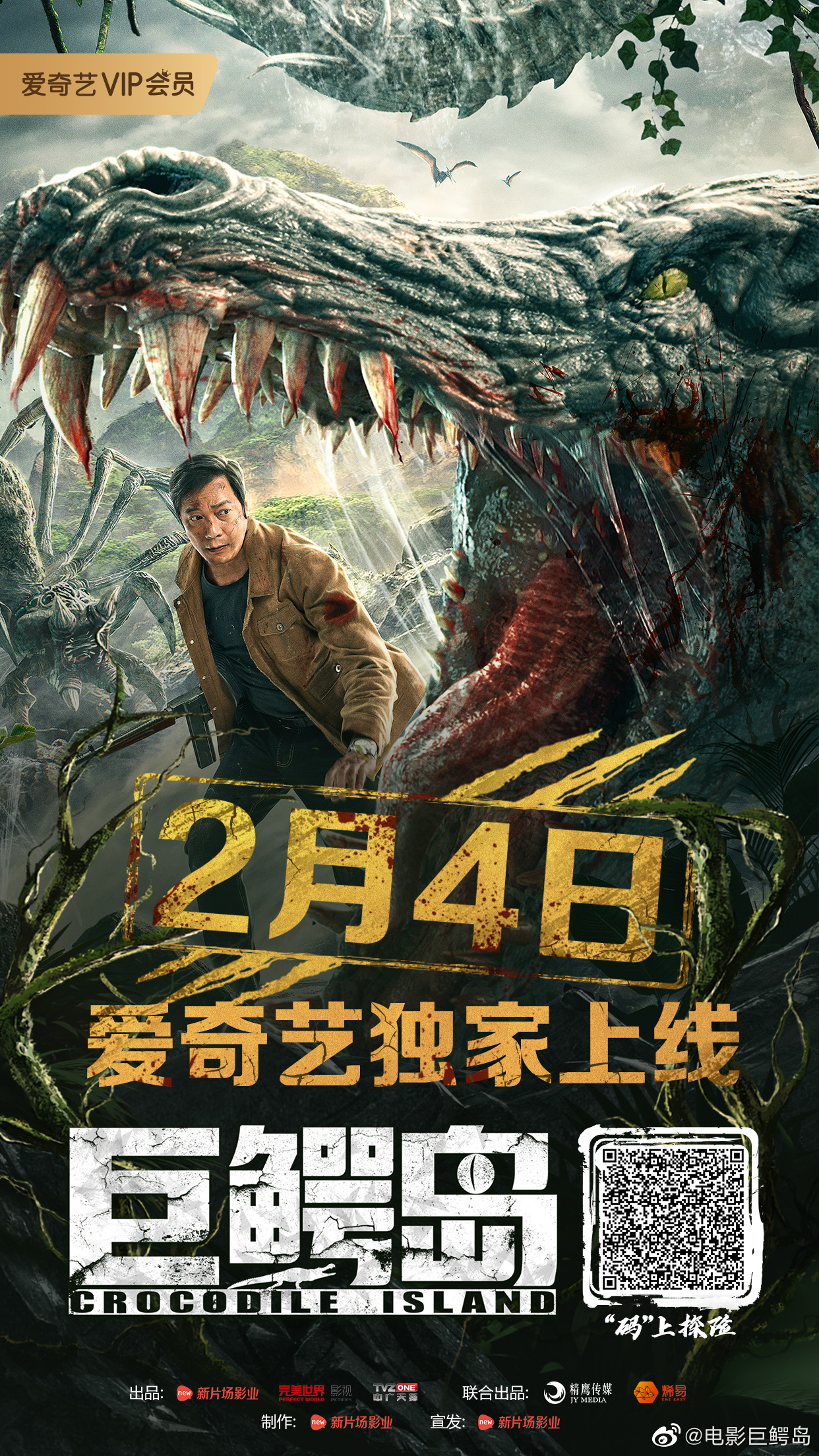 Crocodile Island 2020 Full Movie Chinese 300MB HDRip 480p ESubs Download