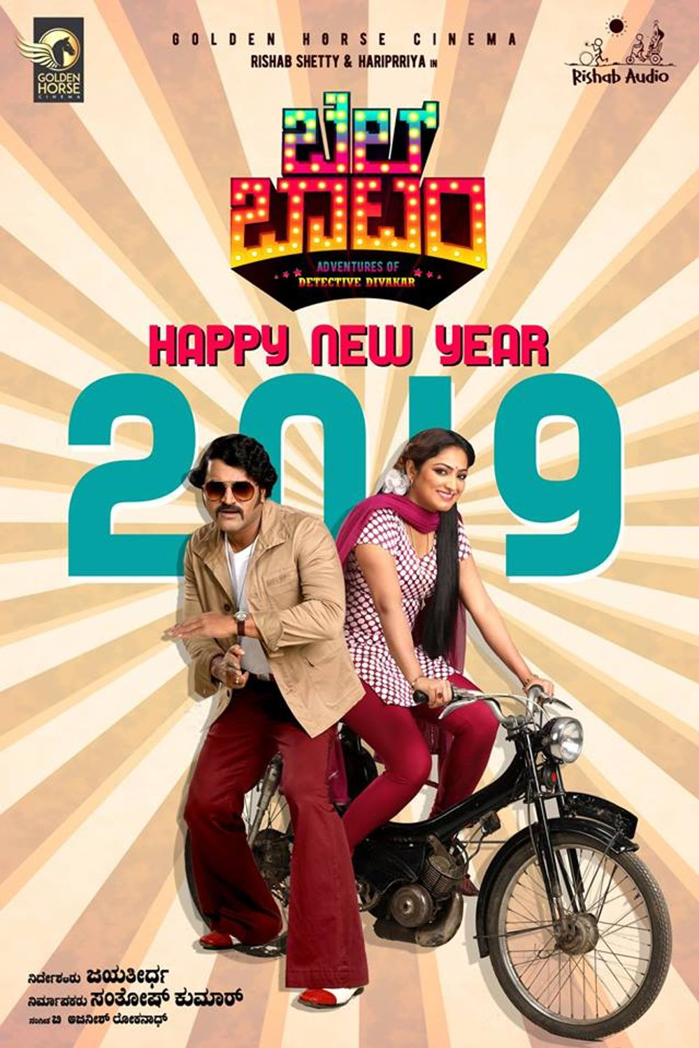 Bell Bottom 2019 Kannada 400MB HDRip Download