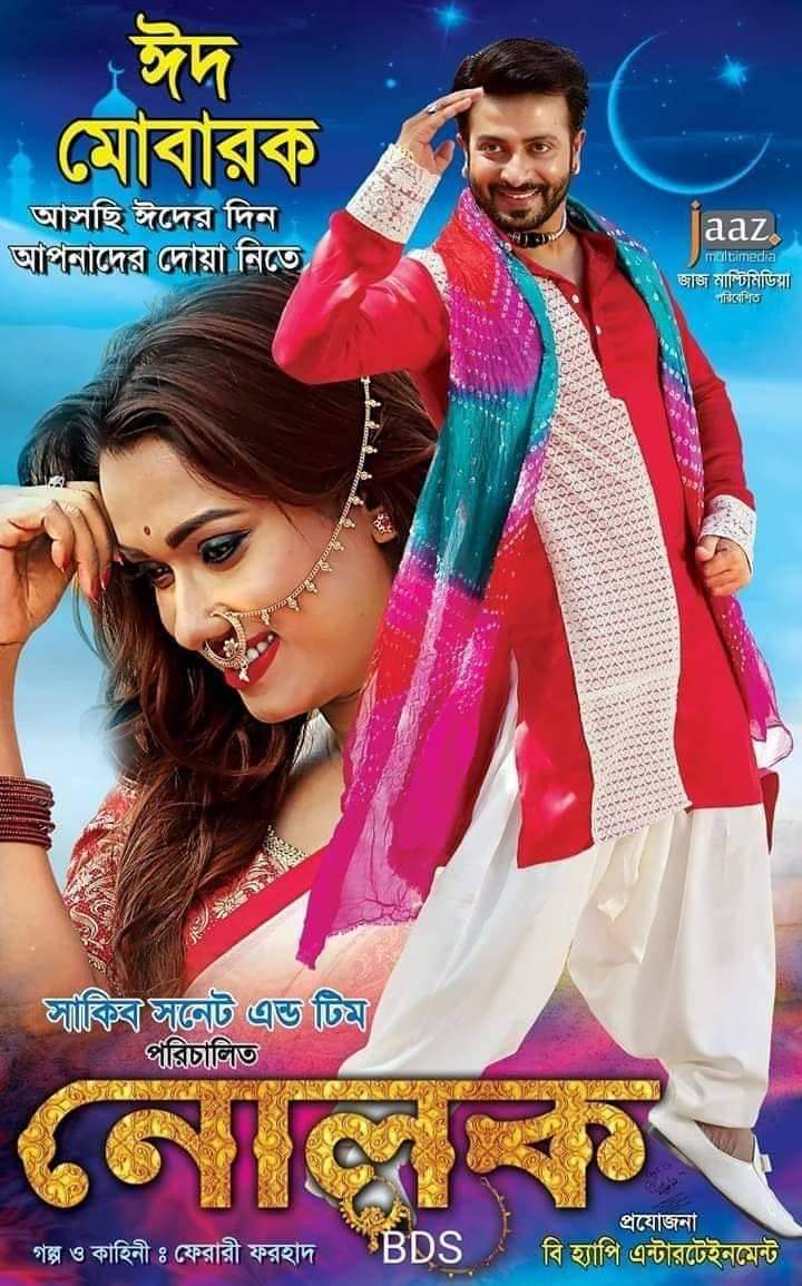 Nolok (2019) Bangla Full Movie ft. Shakib Khan Bobby HD Download
