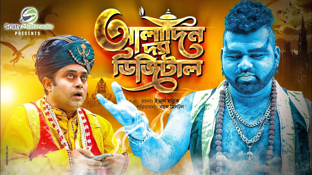 Aladin The Digital 2020 Bangla Comedy Natok Ft. Akomo Hasan 720p HDRip
