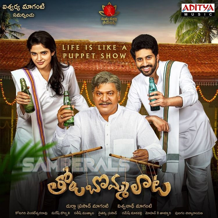 Tholu Bommalata 2019 Telugu 400MB HDTV Download