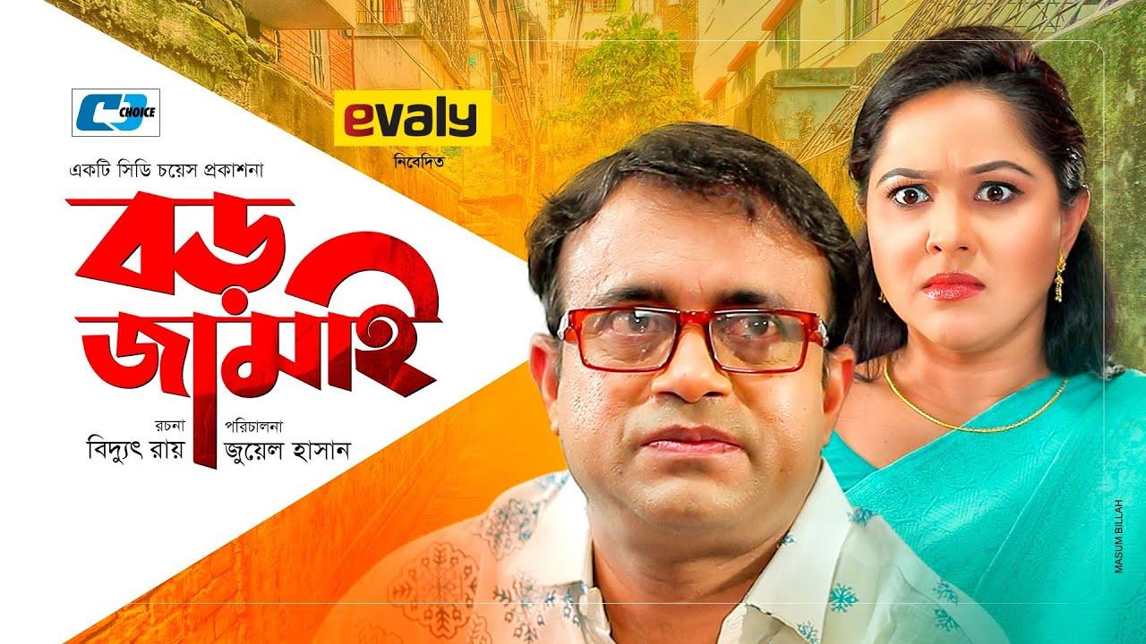 Boro Jamai Bangla Comedy Natok 2020 Ft. Aa Kho Mo Hasan & Nadia HDRip