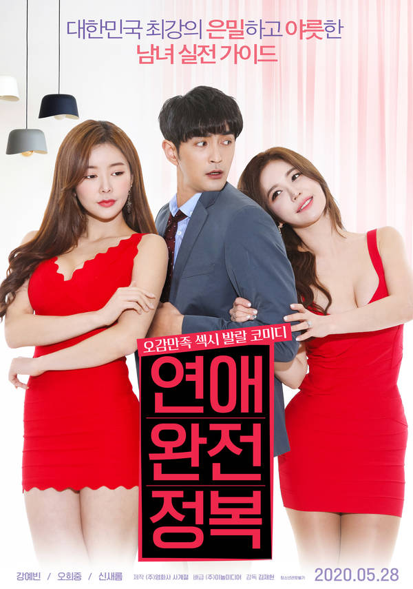 18+ Conquer Love Completely 2020 Korean Movie 720p HDRip 652MB Download