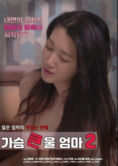 18+ Bosomy Mom 2 (2020) Korean Full Movie 720p HDRip 550MB Download