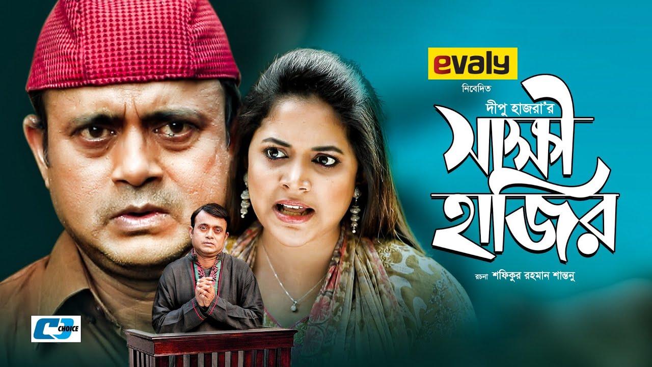 Shakkhi Hajir 2020 Bangla Comedy Natok Ft. Aa Kho Mo Hasan & Urmila HDRip