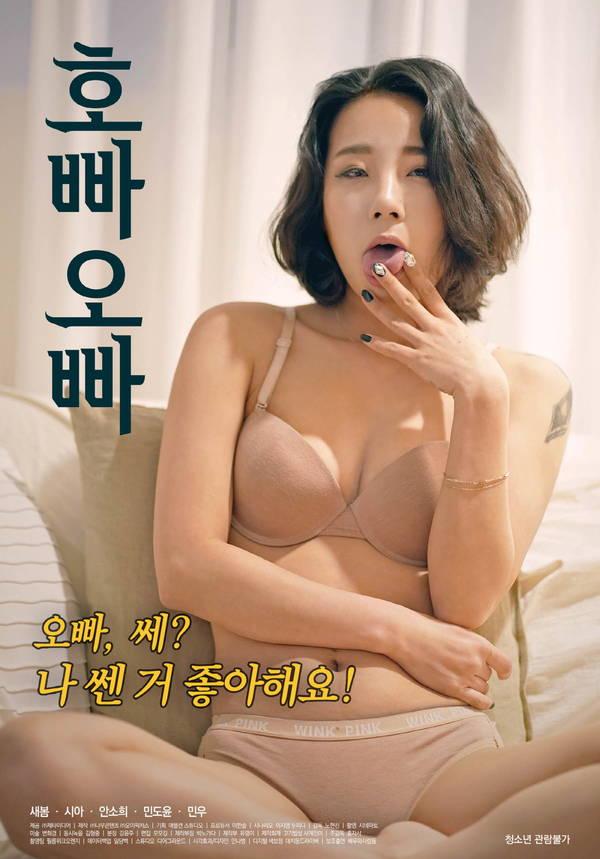 18+ Hoppa Brother 2020 Korean Movie 720p HDRip 575MB Download