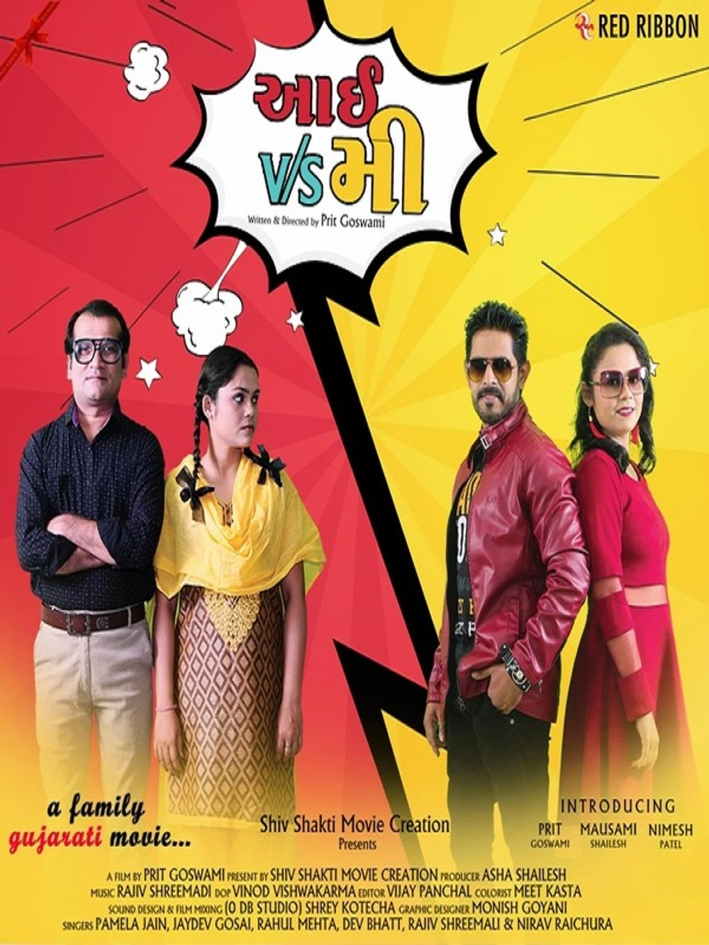 I V/S Me 2019 Gujrati 478MB HDRip Download