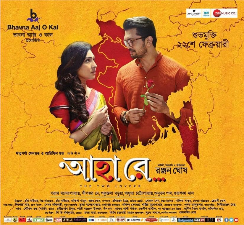 Ahaa Re 2020 Bengali Movie 720p Bluray 1GB ESub *Zee5 Rip* Download