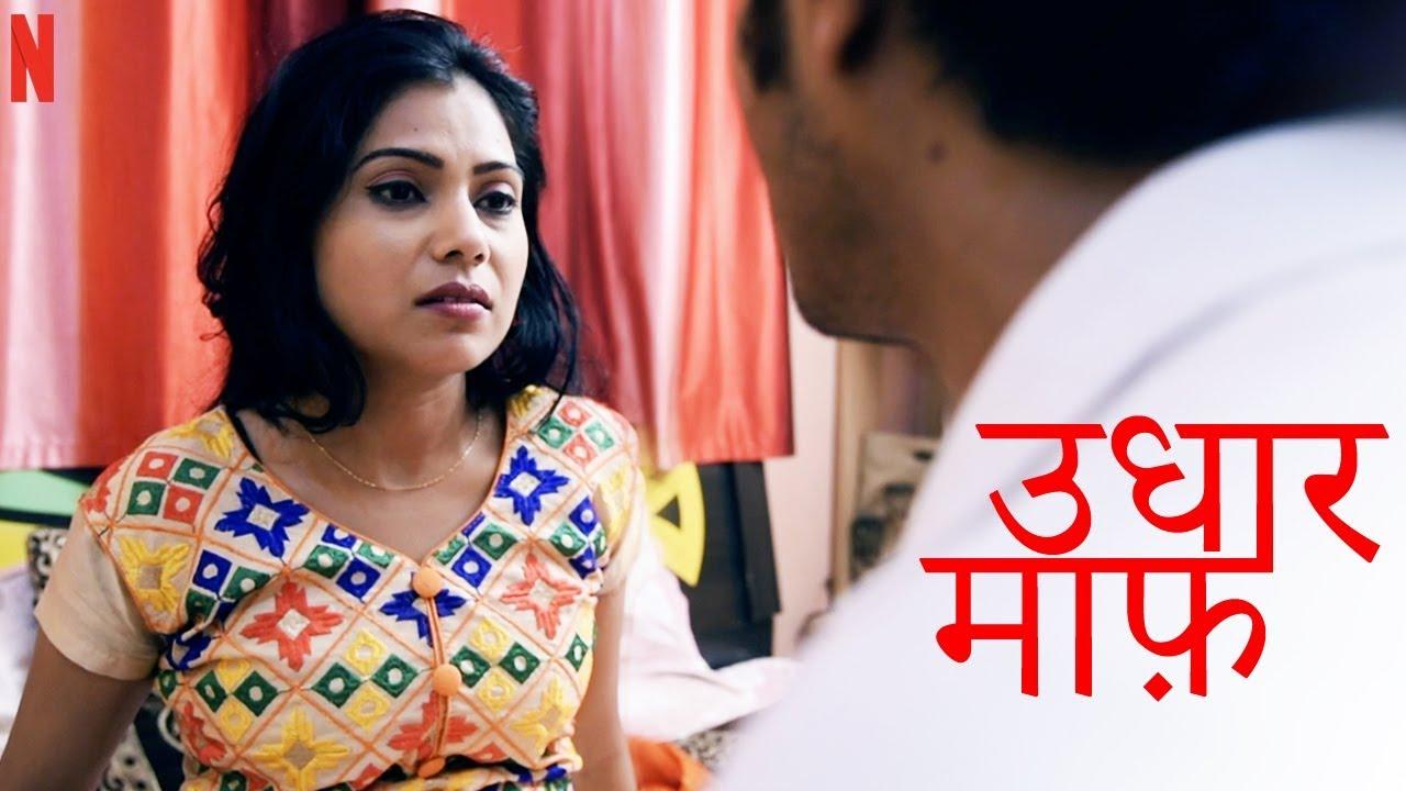 Udhaar Maaf EP31 Hindi Short Film 720p HD 104MB Download
