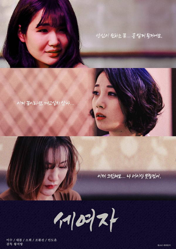 18+ Three Girls 2020 Korean Movie 720p HDRip 850MB