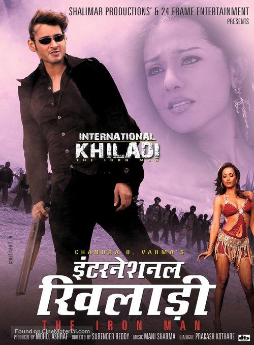 Athidhi (Inernation khiladi) 2007 Dual Audio Hindi 600MB UNCUT HDRip ESubs Download