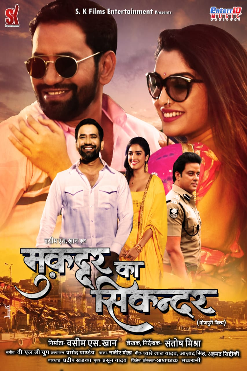 Muqaddar Ka Sikandar 2020 Bhojpuri 720p HDTV 1.1GB Download