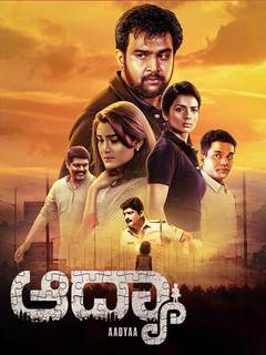 Aadyaa 2020 Kannada 450MB HDTVRip Download