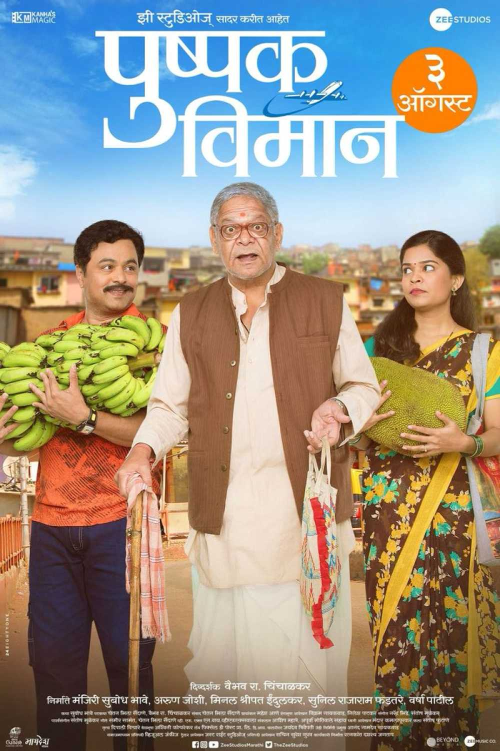 Pushpak Vimaan 2018 Marathi 394MB HDRip Download