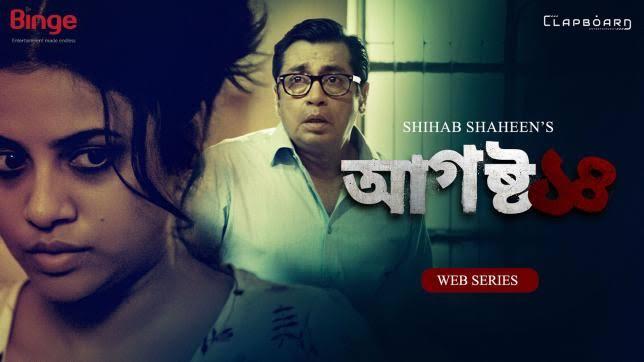 August 14 2020 S01 Bengali Complete Binge Originals Web Series 720p HDRip 1.5GB Download