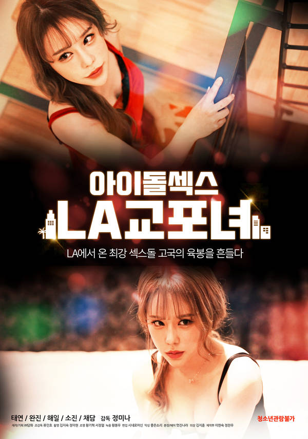 18+ Idol Sex: LA Women 2020 Korean Movie 720p HDRip 500MB Download