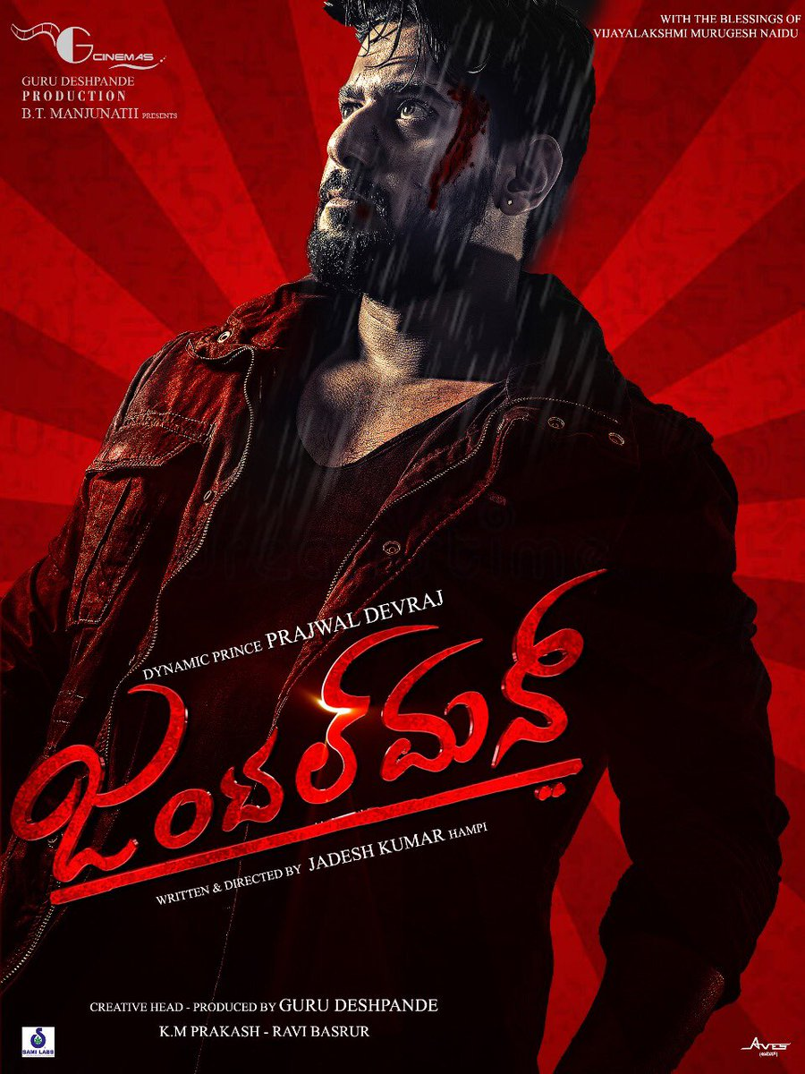 Gentle Man 2020 Kannada 500MB HDRip ESub Download