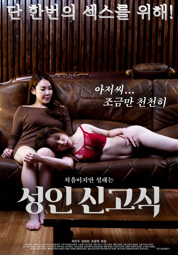 18+ Adult Declaration Ceremony 2020 Korean Movie 720p HDRip 550MB Download