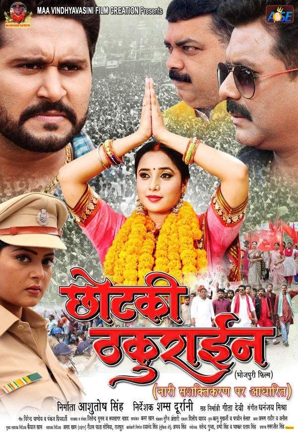 Chotaki Thakurain 2020 Bhojpuri Movie 450MB HDRip Download