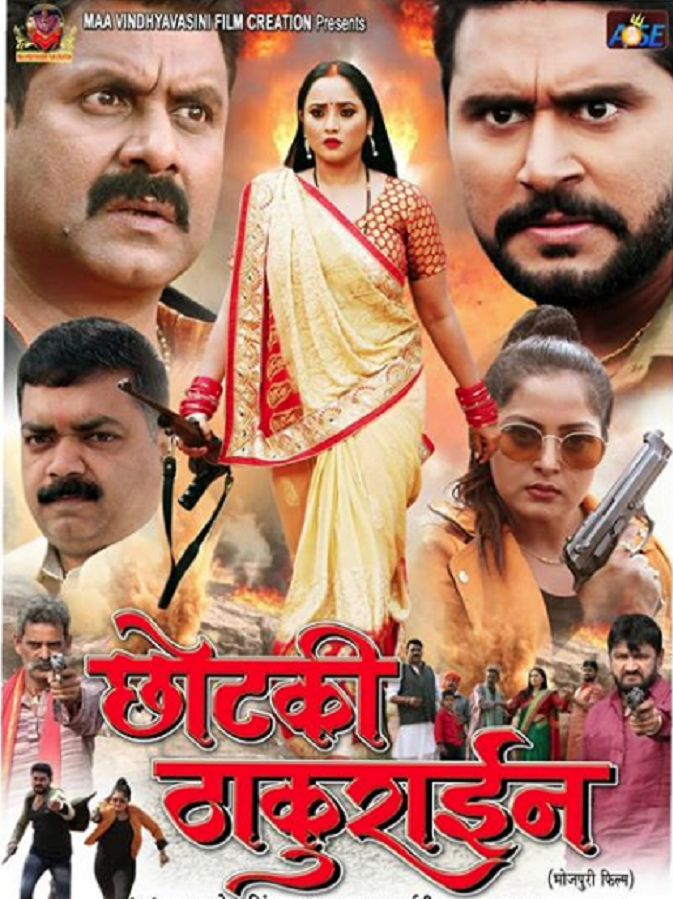 Chotaki Thakurain 2020 Bhojpuri Movie 720p HDRip 1GB x264 AAC