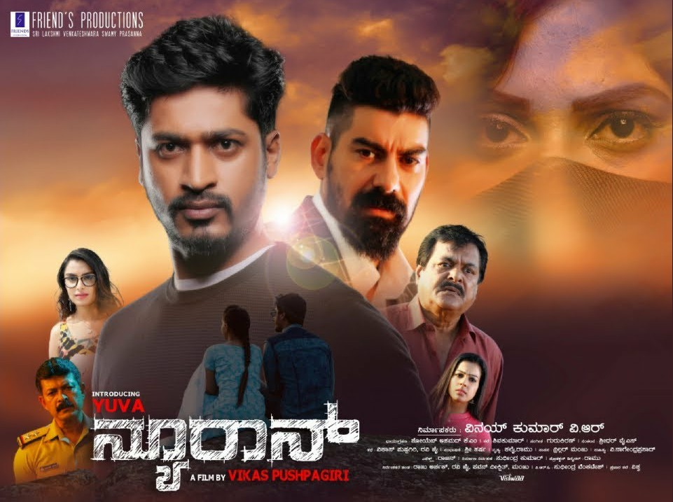 Neuron 2019 Kannada 720p HDRip ESub 900MB Download
