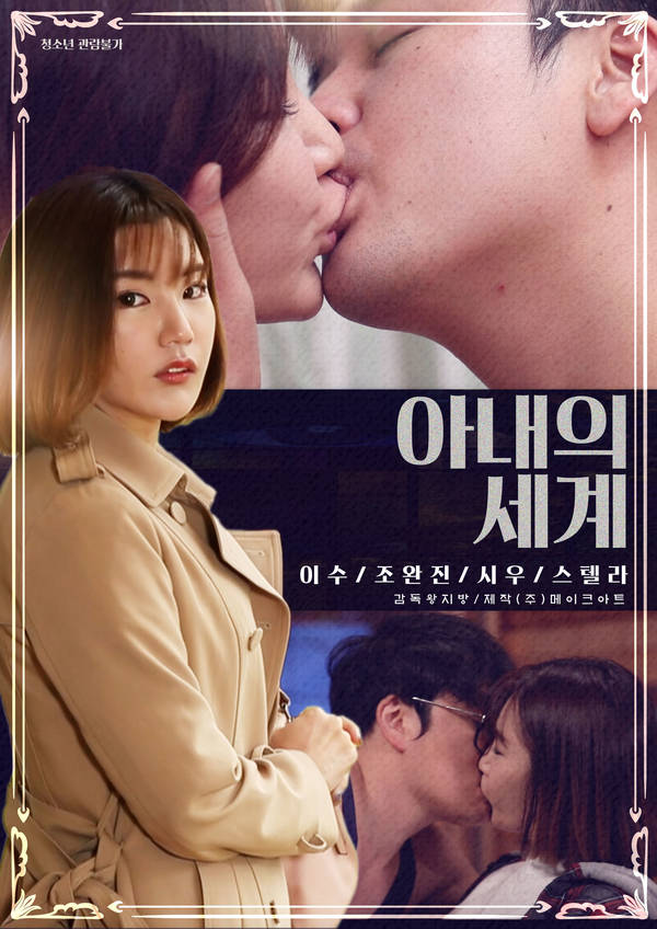 18+ The World of Wife 2020 Korean Movie 720p HDRip 550MB Download