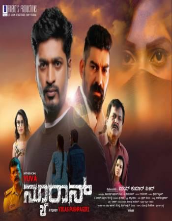 Neuron (2019) Kannada Movie 720p HDRip x264 ESub 1.2GB