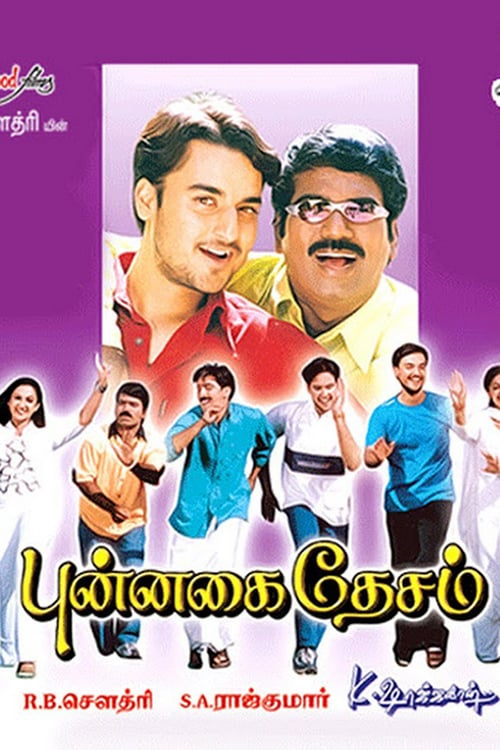 Badati Tasveer (Punnagai Desam) 2020 Hindi Dubbed 400MB HDRip Download