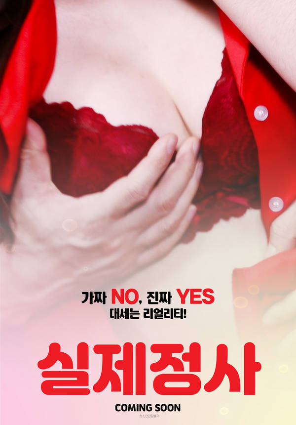 18+ Real Cumshot 2020 Korean Hot Movie 720p HDRip 600MB Download