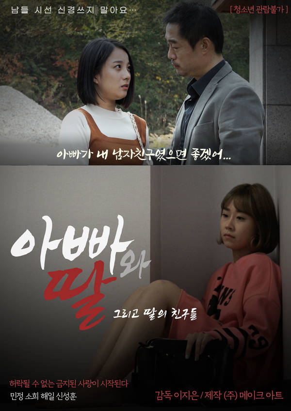 18+ Dad, Daughter And Daughter's Friends (2021) Korean Hot Movie 720p HDRip 700MB Download