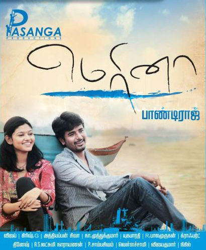 Marina 2012 Hindi Dual Audio 455MB UNCUT HDRip Download