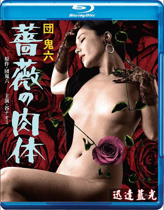 18+ Skin Of Roses 1978 Japanese Full Movie 240MB BluRay Download