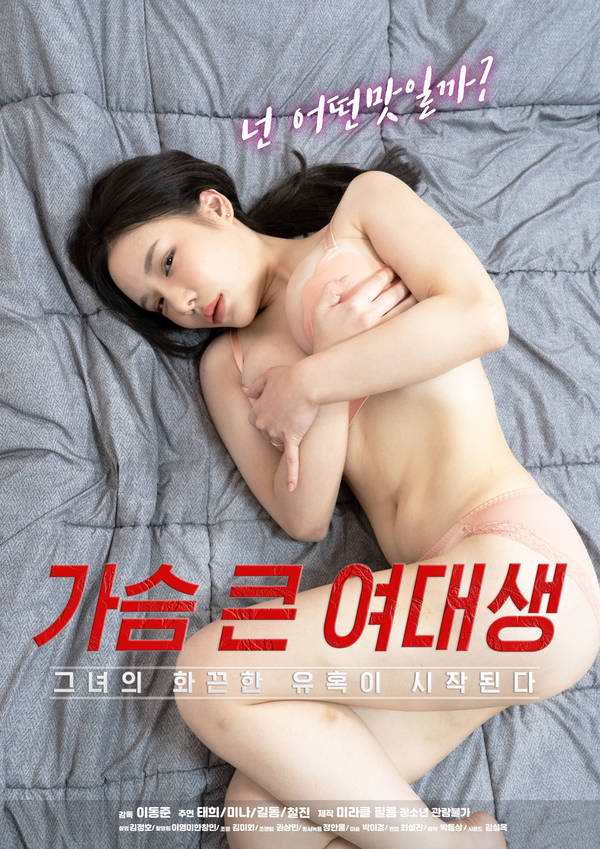 18+ Busty College Girl 2020 Korean Movie 720p HDRip 585MB Download