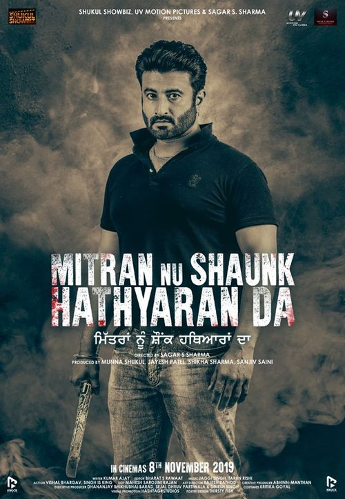 Mitran Nu Shaunk Hathyaran Da 2019 Punjabi 390MB HDRip Download