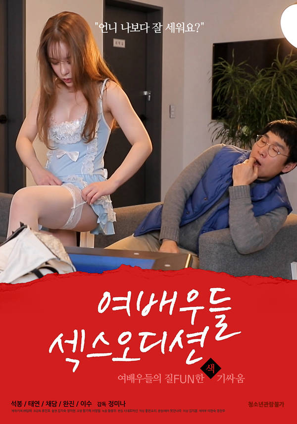 18+ Actresses: Sex Audition 2020 Korean Movie 720p HDRip 500MB Download