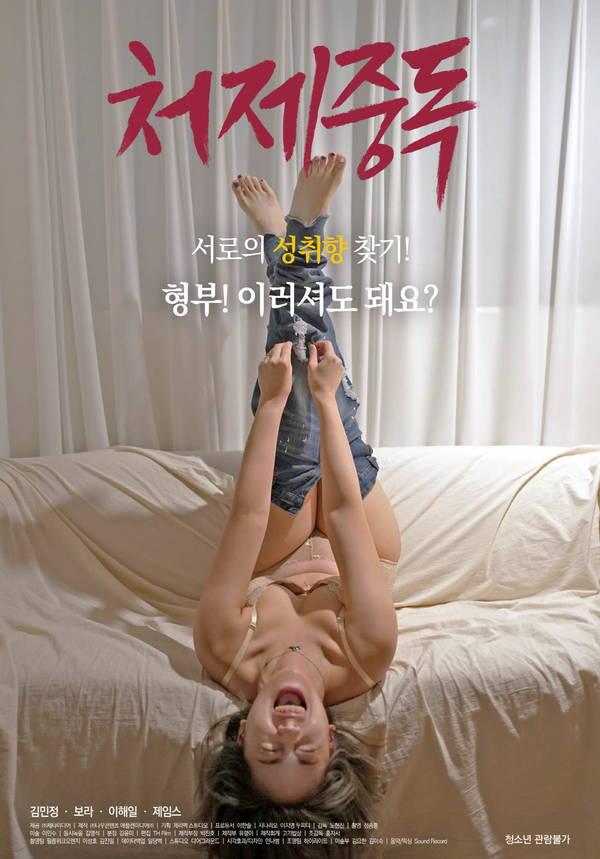 18+ Addiction 2021 Korean Hot Movie 720p HDRip 700MB Download