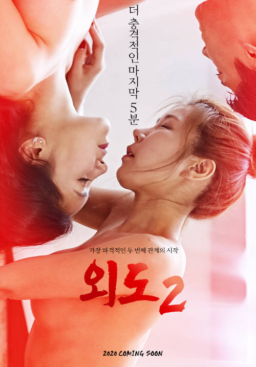 18+ Affair 2 2020 Korean Hot Movie 720p HDRip 600MB x264 MKV Download
