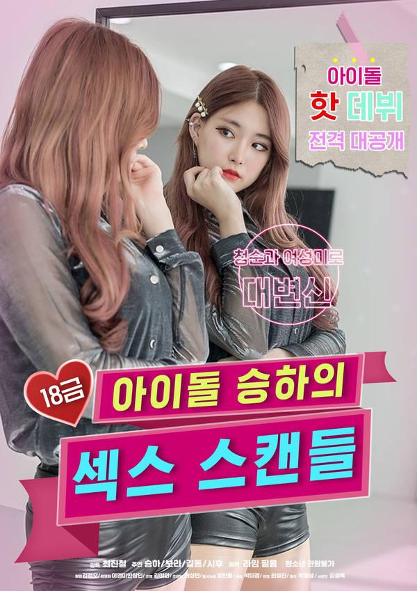 18+ Sex Scandal of 18-karat Gold Idols 2020 Korean Hot Movie 720p HDRip 700MB Download