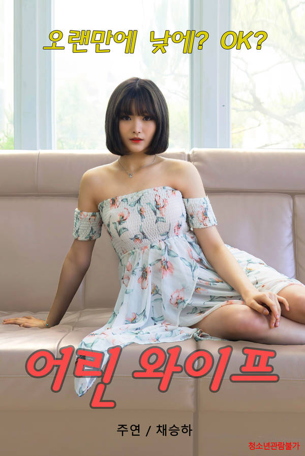 18+ Young Wife 2020 Korean Movie 720p HDRip 535MB Download