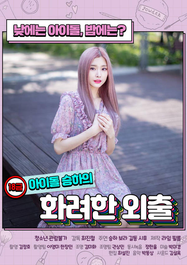 18+ A Gorgeous Outing With the 18-Karat Gold Idol 2020 Korean Movie 720p HDRip 550MB