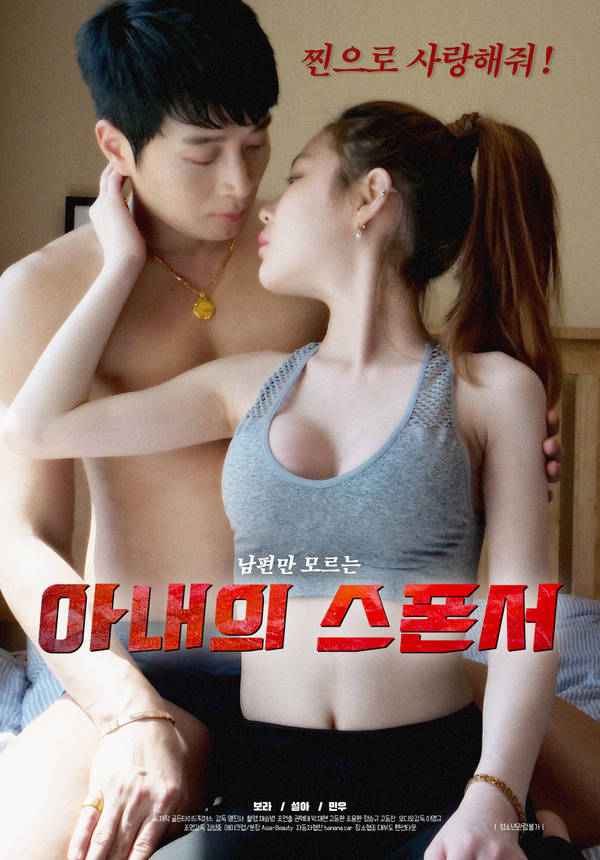 18+ Wife's sponsor 2020 Korean Movie 720p HDRip 550MB