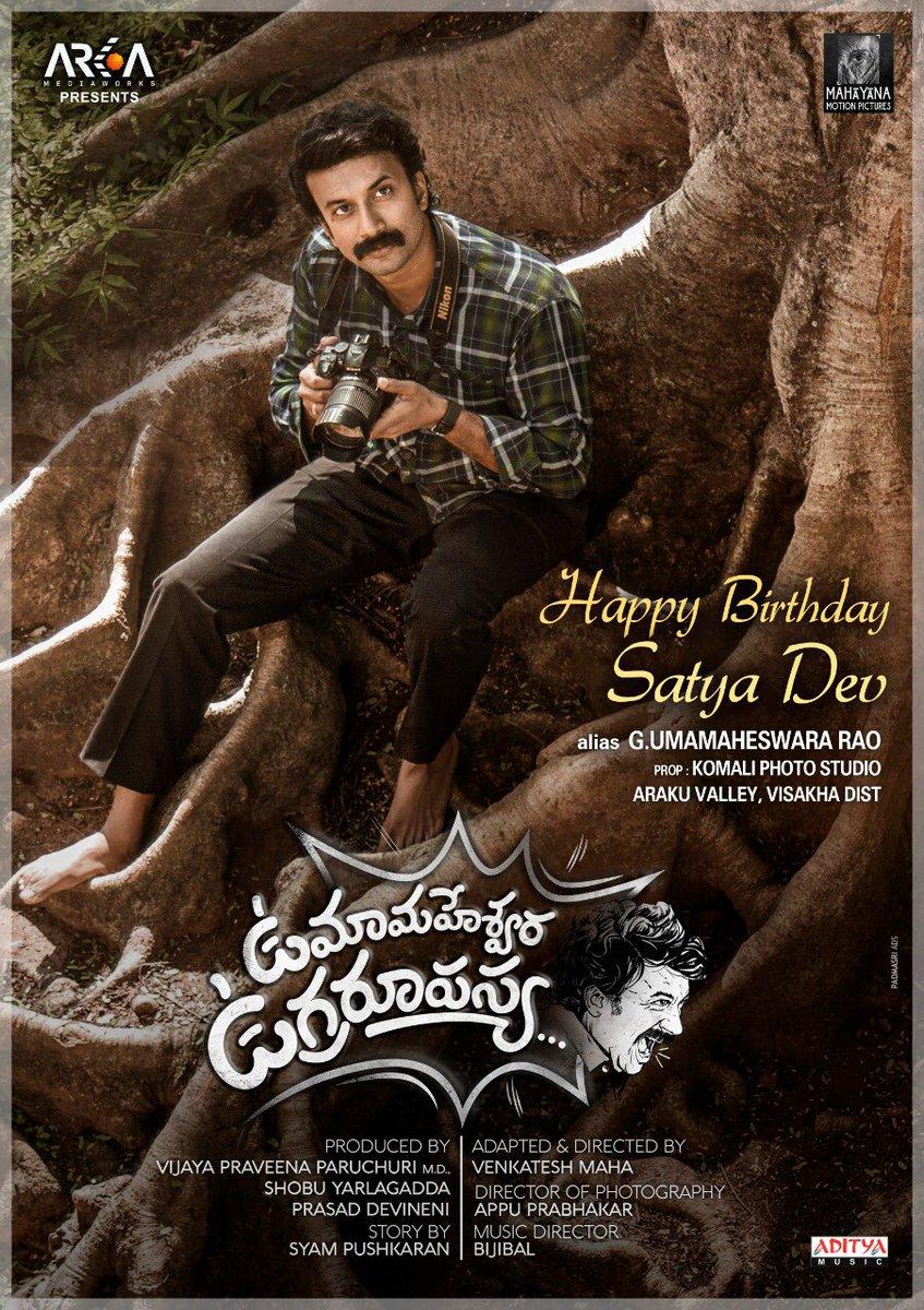 Uma Maheswara Ugra Roopasya 2020 Telugu Full Movie 400MB HDRip ESub Download