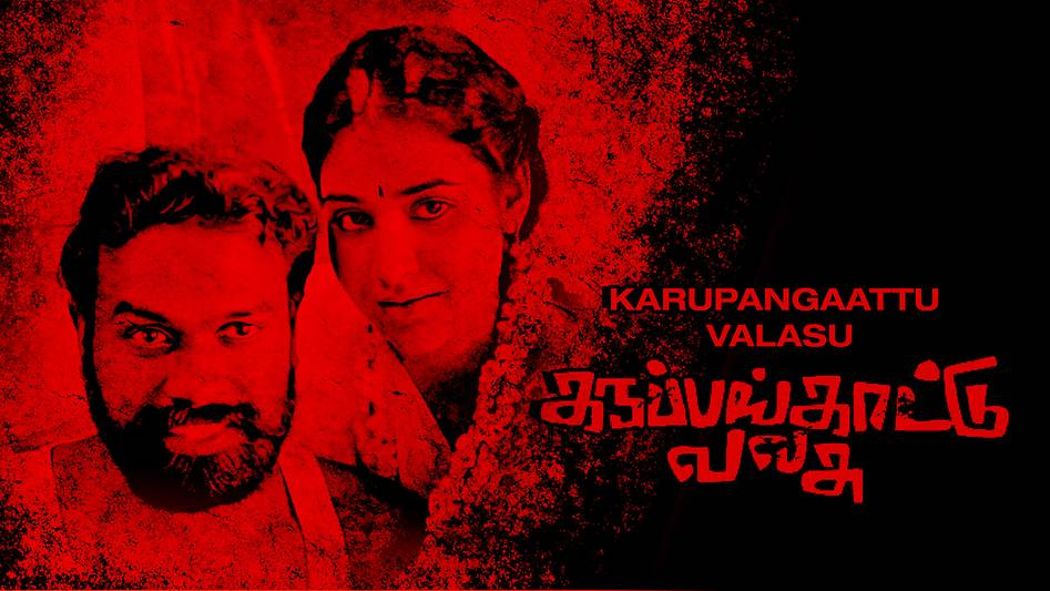Karupangaattu Valasu 2020 Tamil 720p HDRip 750MB | 350MB Download