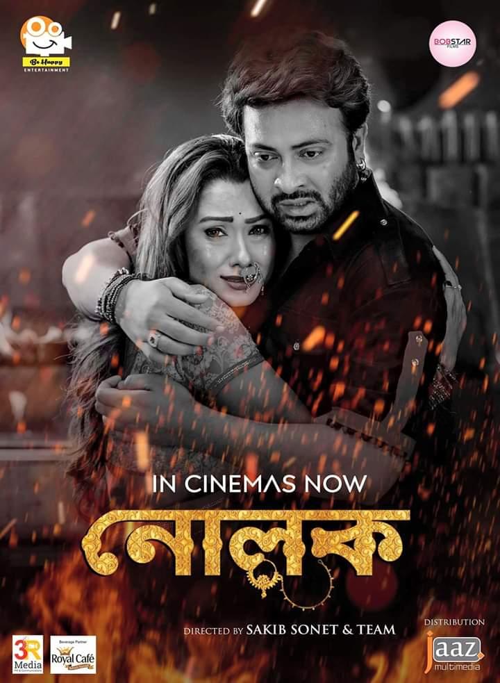 Nolok 2019 Bengali Full Movie 450MB HDRip ESub Download